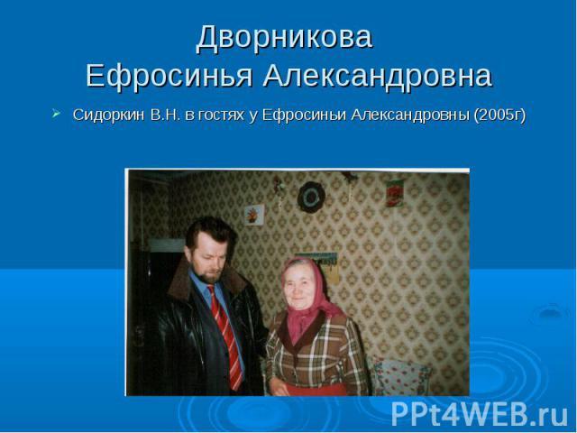 Дворникова Ефросинья Александровна Сидоркин В.Н. в гостях у Ефросиньи Александровны (2005г)