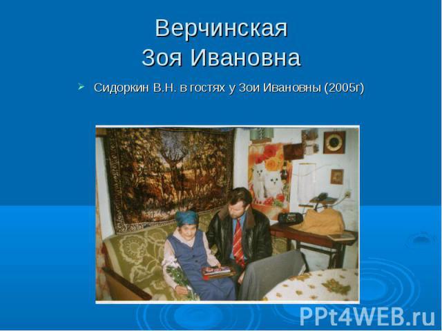 Верчинская Зоя Ивановна Сидоркин В.Н. в гостях у Зои Ивановны (2005г)