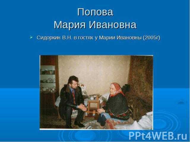 Попова Мария Ивановна Сидоркин В.Н. в гостях у Марии Ивановны (2005г)