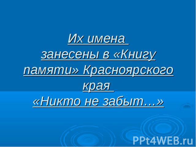 Их имена занесены в «Книгу памяти» Красноярского края «Никто не забыт…»