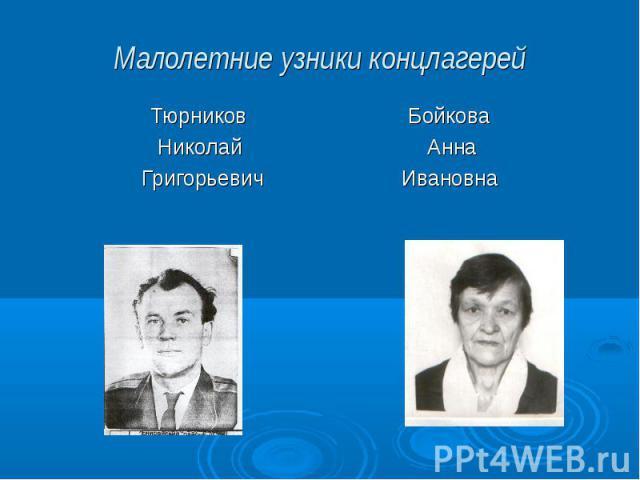 Малолетние узники концлагерей Тюрников Бойкова Николай Анна Григорьевич Ивановна