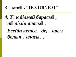 4. Түк білмей барасың, тәлімін аласың. 4. Түк білмей барасың, тәлімін аласың. Ес