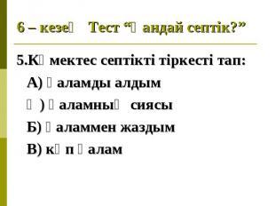 5.Көмектес септікті тіркесті тап: 5.Көмектес септікті тіркесті тап: А) қаламды а