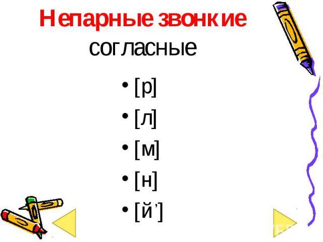 [р] [р] [л] [м] [н] [й ]