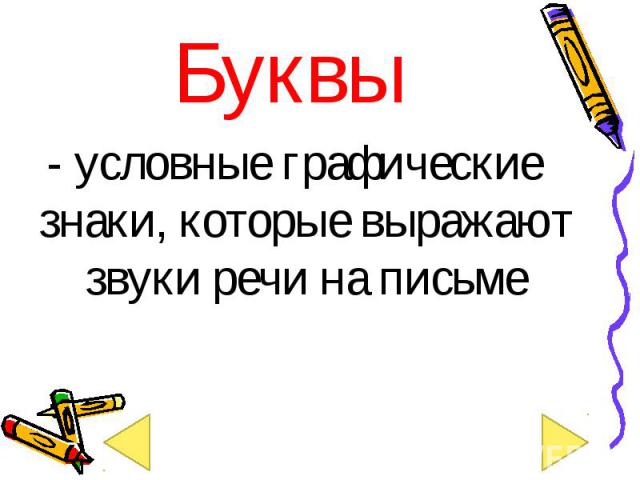 - условные графические знаки, которые выражают звуки речи на письме - условные графические знаки, которые выражают звуки речи на письме