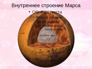 Внутреннее строение Марса