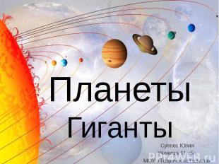 Планеты Гиганты Суппес Юлия Ученица 11 «Б» МОУ «Таврическая школа»