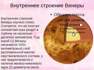 Внутреннее строение Венеры