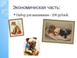 Экономическая часть: Набор для вышивания - 200 рублей.