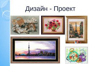 Дизайн - Проект