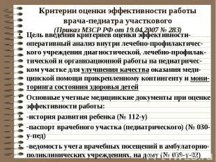 Критерии оценки эффективности работы врача-педиатра участкового (Приказ МЗСР РФ