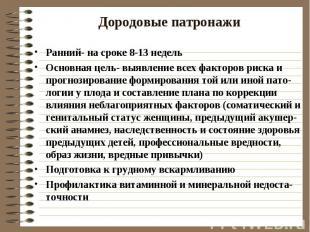Дородовые патронажи Ранний- на сроке 8-13 недель Основная цель- выявление всех ф