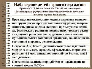 Наблюдение детей первого года жизни Приказ МЗСР РФ от 28.04.2007 № 307 «О станда