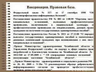 """Вакцинация. Правовая база. Федеральный закон № 157- от 17 сентября 1998 """"Об имму"""