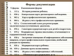 Формы документации N формы Наименование формы 1. 112-у История развития ребенка.