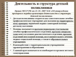 Деятельность и структура детской поликлиники Приказ МЗСР РФ от 23. 01. 2007 №56