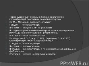 Также существует довольно большое количество классификаций по стадиям развития п