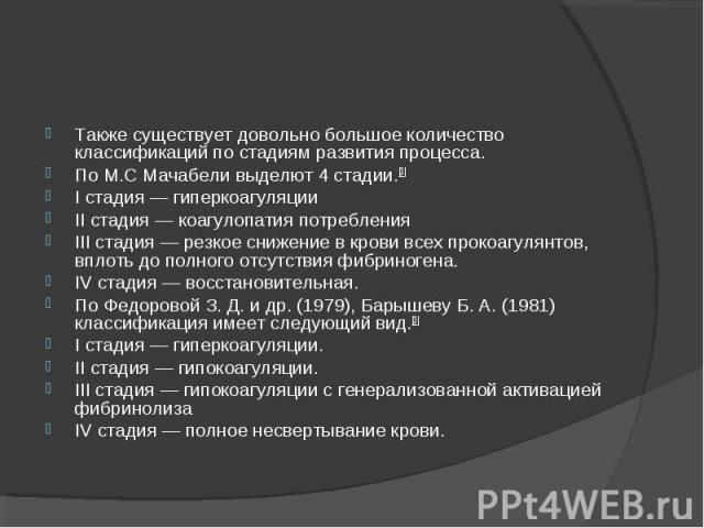 Также существует довольно большое количество классификаций по стадиям развития процесса. Также существует довольно большое количество классификаций по стадиям развития процесса. По М.С Мачабели выделют 4 стадии.[3] I стадия— гиперкоагуляции II…