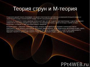 Теория струн и М-теория Сторонники данной теории утверждают, что время и простра