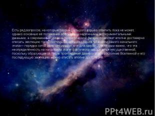 Есть ряд вопросов, на которые теория Большого взрыва ответить пока не может, одн