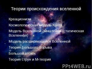 Теории происхождения вселенной Креационизм Космологическая модель Канта Модель В