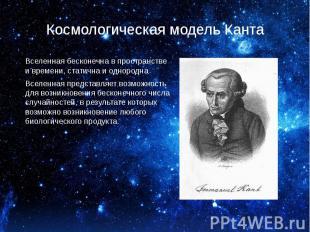 Космологическая модель Канта Вселенная бесконечна в пространстве и времени, стат