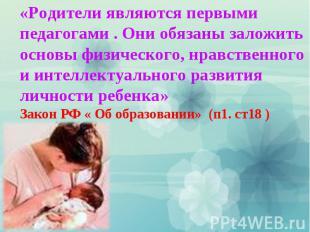 «Родители являются первыми педагогами . Они обязаны заложить основы физического,