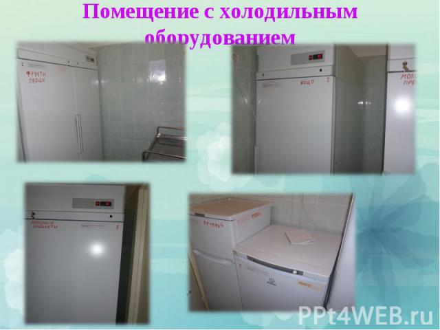 Помещение с холодильным оборудованием