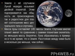 Землю с её спутником Луной нередко называют двойной планетой. Этим подчеркиваетс
