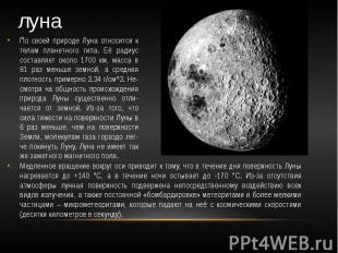 луна По своей природе Луна относится к телам планетного типа. Её радиус составля