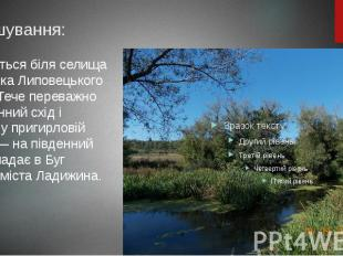 Розташування: Починається біля селища Ксаверівка Липовецького району. Тече перев