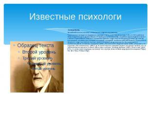 Известные психологи Зигмунд Фрейд.Австрийский психолог, психиатр и невропатолог,