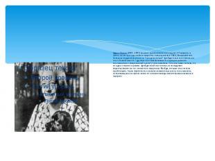 Карен Хорни (1885 - 1952) вначале практиковала психоанализ в Германии, а затем,