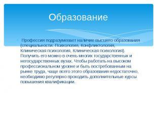 Образование Профессия подразумевает наличие высшего образования (специальности: