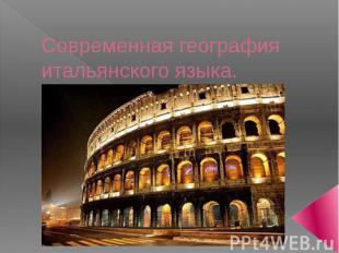 Современная география итальянского языка.