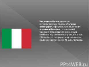 Итальянский языкявляется государственным языкомИталии и Швейцарии, о