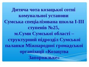 Дитяча чота козацької сотні комунальної установи Сумська спеціалізована школа І-