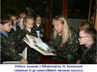 Робота козачат у бібліотеці ім. Н. Крупської спонукає їх до самостійного читання