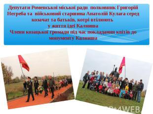 Депутати Роменської міської ради полковник Григорій Негреба та військовий старши