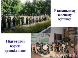 Підготовчі курси дошкільнят У козацькому зеленому куточку