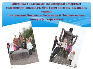 Дівчинка з колосками на меморіалі «Жертвам голодомору» викликала біль і щем дитя