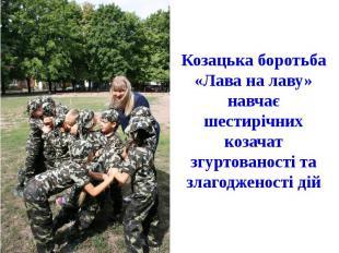 Козацька боротьба «Лава на лаву» навчає шестирічних козачат згуртованості та зла