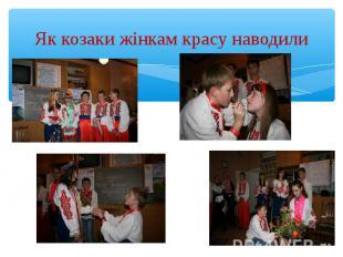 Як козаки жінкам красу наводили