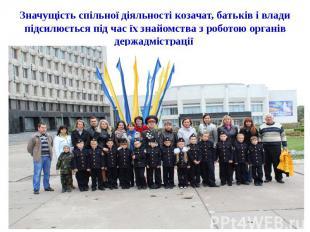 Значущість спільної діяльності козачат, батьків і влади підсилюється під час їх