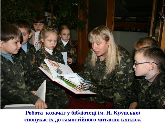 Робота козачат у бібліотеці ім. Н. Крупської спонукає їх до самостійного читання книжок