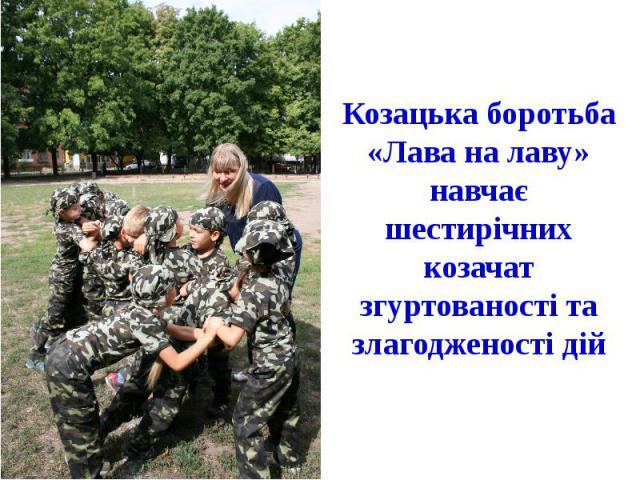 Козацька боротьба «Лава на лаву» навчає шестирічних козачат згуртованості та злагодженості дій