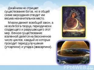 Джайнизм не отрицает существование богов, но в общей схеме мироздания отводит им