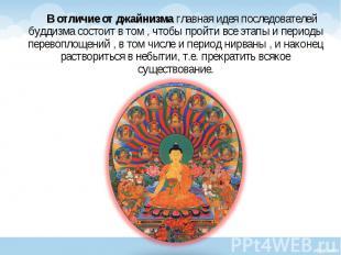 В отличие от джайнизма главная идея последователей буддизма состоит в том , чтоб