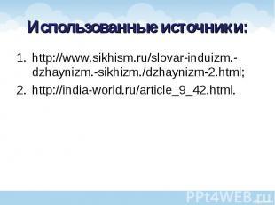http://www.sikhism.ru/slovar-induizm.-dzhaynizm.-sikhizm./dzhaynizm-2.html; http