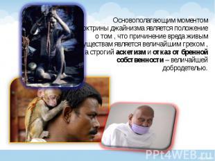 Основополагающим моментом доктрины джайнизма является положение о том , что прич